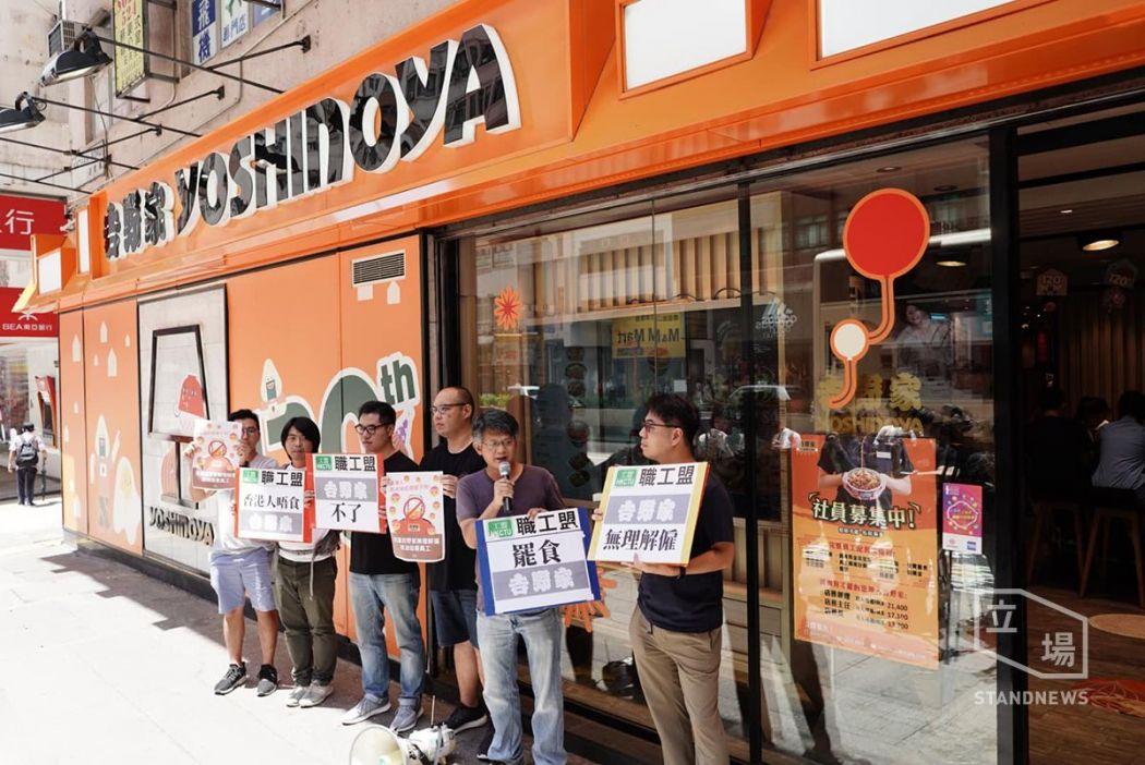 Yoshinoya Protest