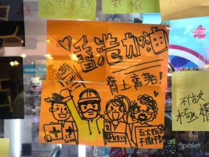 An illustration posted at a Lennon Wall in Mong Kok. Photo by Iris To.
