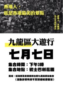 A poster promoting an anti-extradition bill march through Kowloon on July 7. Photo via LIHKG.
