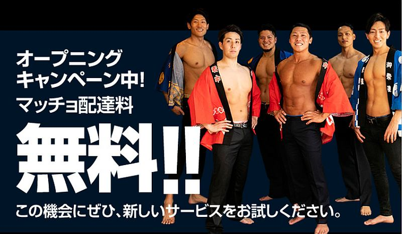 The 'traditional' uniform of the Macho Men. — Screengrab via Nagoya Catering